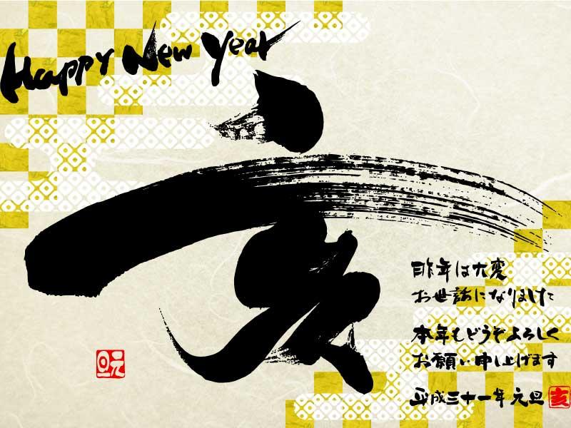 2019.new-year