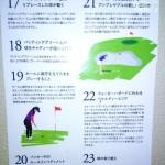 ゴルフ新ルール【UGMゴルフスクール新大阪駅前店】