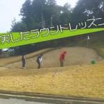 11月26日 ラウンドレッスン【UGMゴルフスクール/ゆうぽうと世田谷レクセンター店】