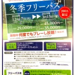 ラウンド。冬季フリーパス【UGMゴルフスクール/ニッコースポーツ平野店】