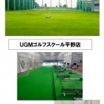 屋外練習場でのアプローチ練習で気をつける事【UGMゴルフスクール/ニッコースポーツ平野店】