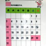 年末年始のご案内【UGMゴルフスクール新大阪駅前店】