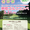 春🌸の親睦ゴルフコンペ【UGMゴルフスクール新大阪駅前店】