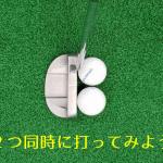 簡単なパター練習法!【UGMゴルフスクールコスパ豊中少路店】