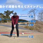 体を動かす順番を考えてスイングしよう!【UGMゴルフスクールコスパ豊中少路店】