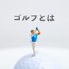 ゴルフとは!【UGMゴルフスクールコスパ豊中少路店】