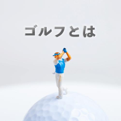 ゴルフとは