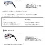 アイアンの選び方⑦【UGMゴルフスクール/ニッコースポーツ平野店】
