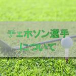 チェホソン選手【UGMゴルフスクール/ジェクサー亀戸店】