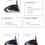 ドライバー選びのポイント②【UGMゴルフスクール/ニッコースポーツ平野店】