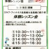 無料体験レッスン会のご案内【UGMゴルフスクール新大阪駅前店】