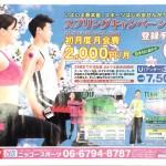 新春お得なキャンペーン【UGMゴルフスクール/ニッコースポーツ平野店】