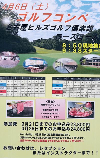 春のゴルフコンペ桜咲く 華麗なゴルフ?1