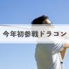 今年初参戦ドラコン!【UGMゴルフスクールコスパ豊中少路店】