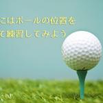 たまにはボールの位置を変えて練習してみよう【UGMゴルフスクールコスパ豊中少路店】