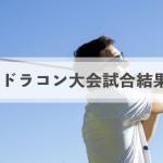 ドラコン大会試合結果【UGMゴルフスクールコスパ豊中少路店】