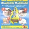 夏の紹介キャンペーン【UGMゴルフスクール/ニッコースポーツ平野店】