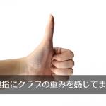 左手親指にクラブの重みを!これ基本!!!【UGMゴルフスクールコスパ豊中少路店】