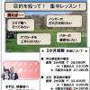 2ヶ月短期レッスン【UGMゴルフスクール/ニッコースポーツ平野店】