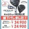 キャロウェイ  ローグ  マークダウン!【UGMゴルフスクール/ニッコースポーツ平野店】
