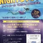 プール  夜の一般開放【UGMゴルフスクール/ニッコースポーツ平野店】
