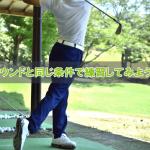 ラウンドと同じ条件で練習してみよう!【UGMゴルフスクールコスパ豊中少路店】