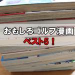 おもしろゴルフ漫画をベスト5!【UGMゴルフスクールコスパ豊中少路店】