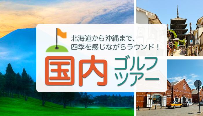 banner_kokunai
