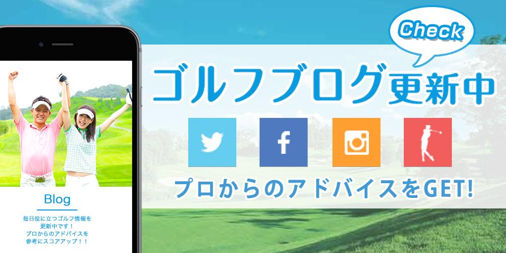 ゴルフブログ更新中