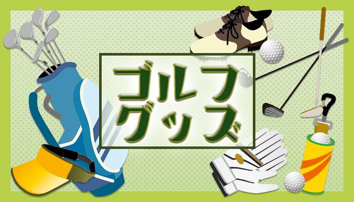 banner_goods