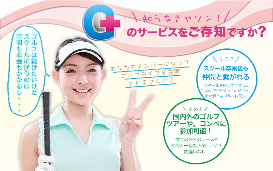 G+topバナー