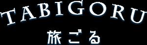 tabigoru-title-kokunai%e3%81%ae%e3%82%b3%e3%83%92%e3%82%9a%e3%83%bc