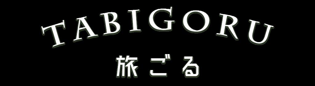 tabigoru-title6