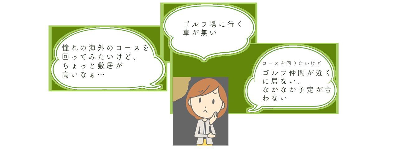 tabigoru-zukai-fukidasi