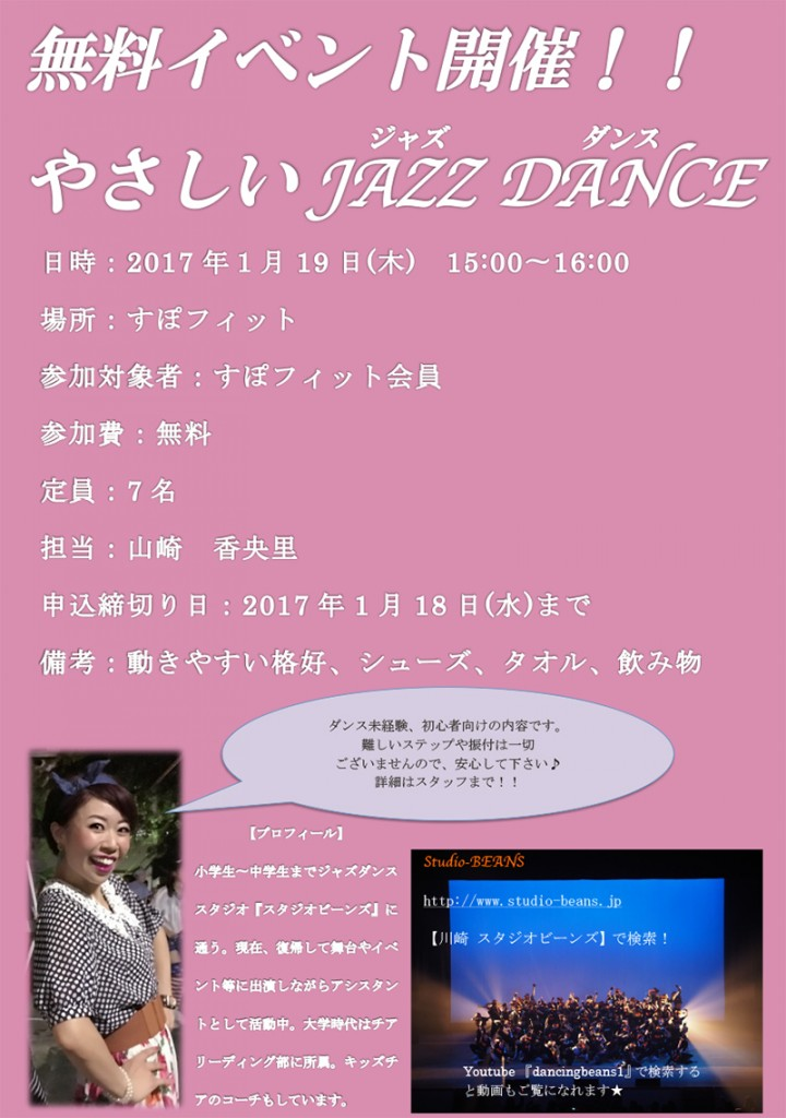 Microsoft Word - JAZZイベントpop.docx
