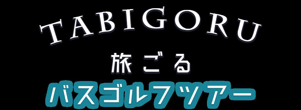 tabigoru-title-bus3