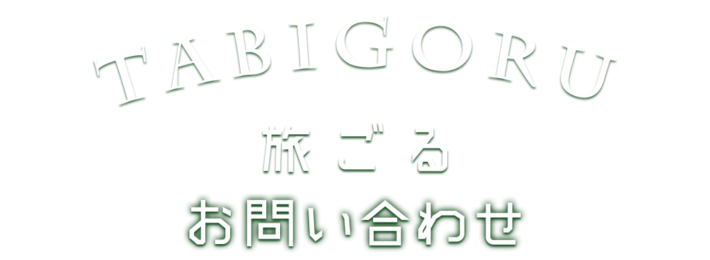 tabigoru-title-contact