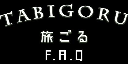 tabigoru-title-faq2