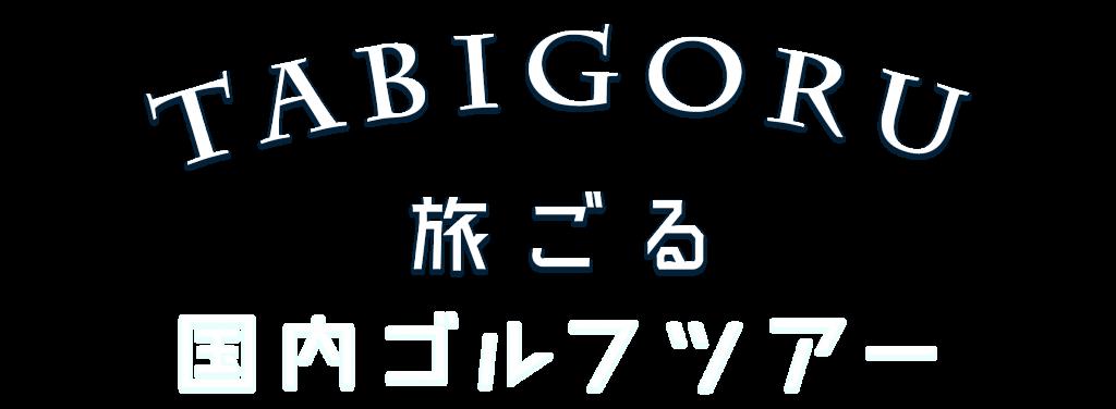 tabigoru-title-kokunai3