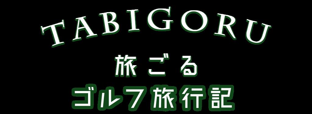 tabigoru-title-memory