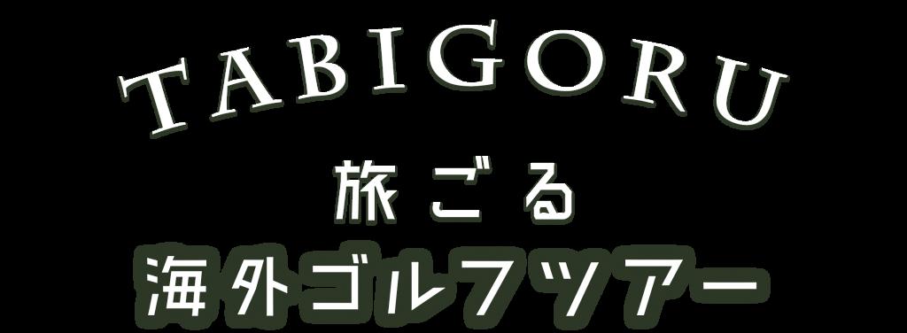 tabigoru-title-overseas2