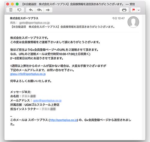 修正2gタス登録メール