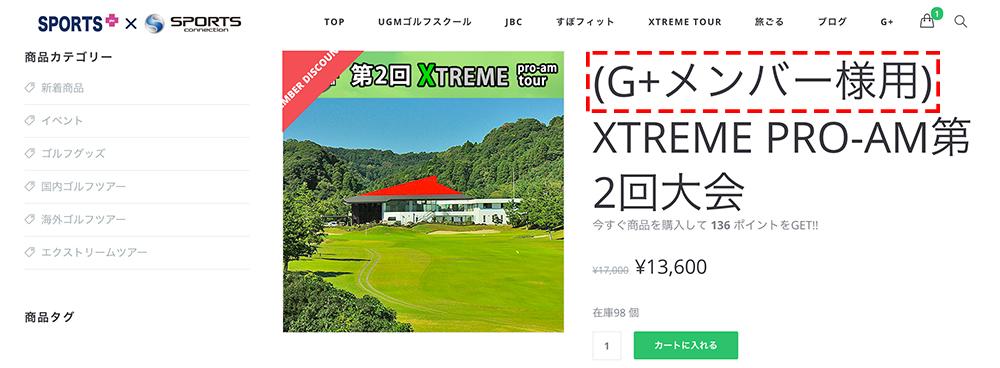 Xtreme Pro-Am第2回大会 G+メンバー様用 – 株式会社スポーツプラス Sportsplus