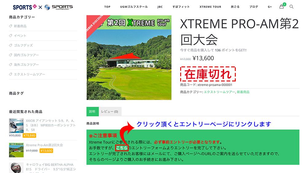 Xtreme Pro-Am第2回大会 – 株式会社スポーツプラス Sportsplus