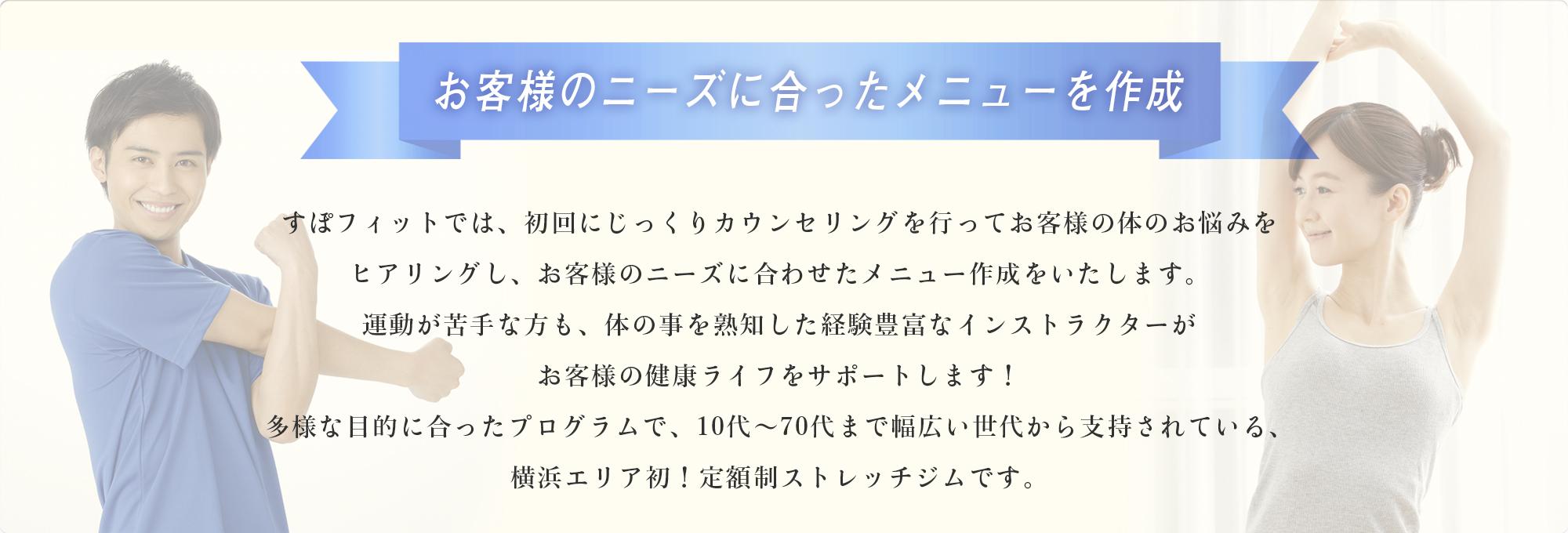 3_spo_lp_menu