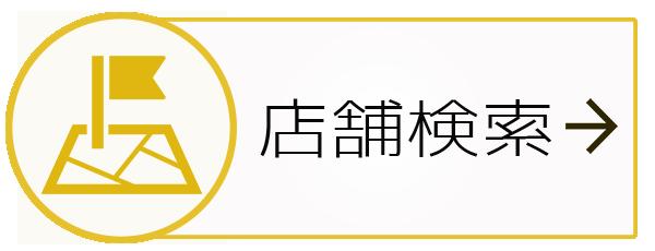 tenpo-serch-yellow
